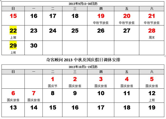 奇客顾问中秋国庆假期调休日历表2013