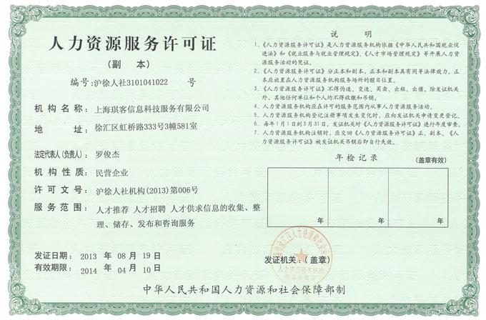 奇客顾问成功申领国家人保局颁发的《人力资源服务许可证》