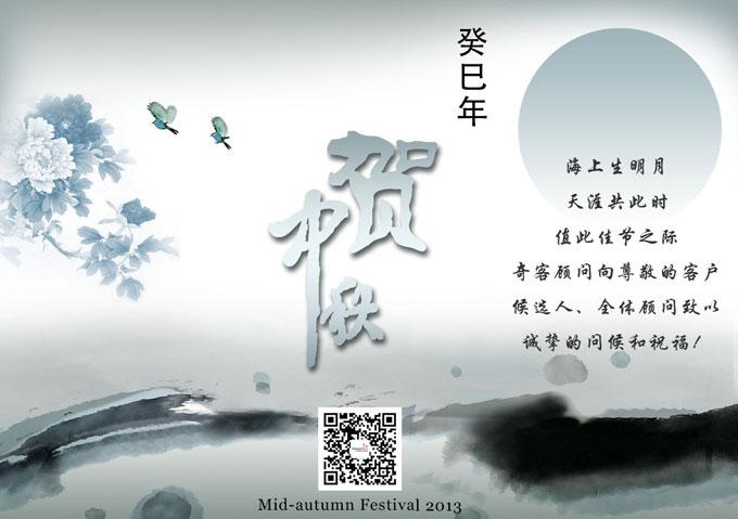 奇客中秋祝福2013