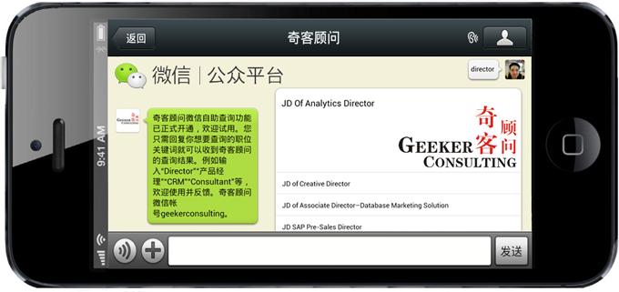 奇客顾问微信平台2013推出